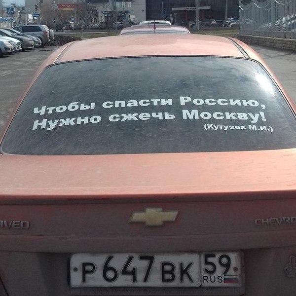 Чтобы спасти Россию, нужно..