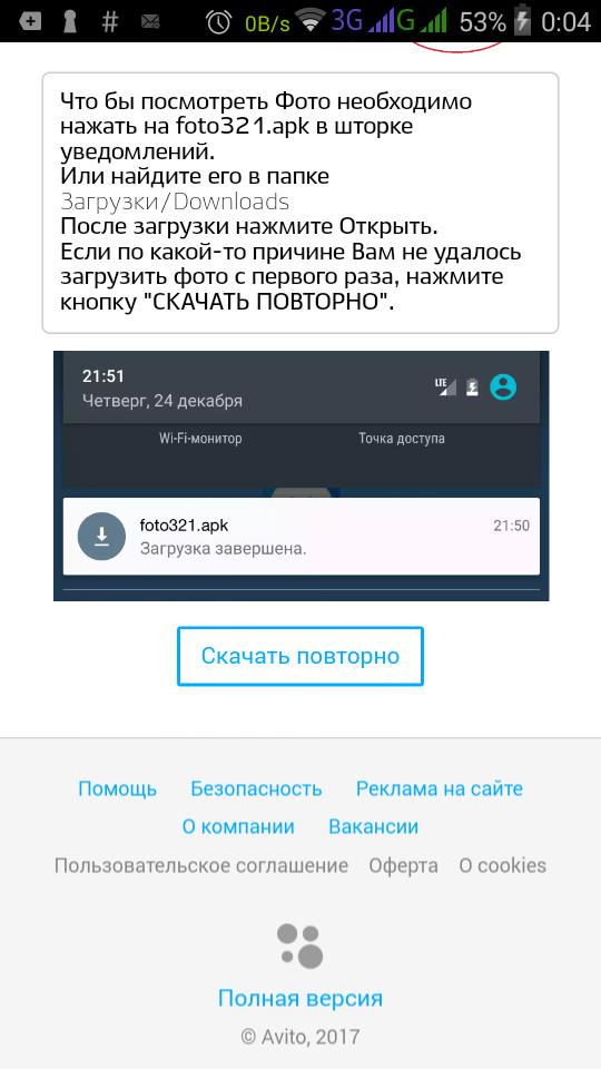 Обмен на авито мошенники 10 рублей ржев 2011