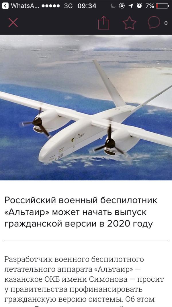 Российская беспилотная гражданская авиация - эталон безопасности пассажиров