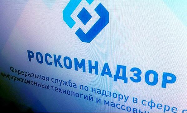 Власти придумали для Рунета новый штраф: Под угрозой сайты с формой обратной связи Роскомнадзор, Блокировка, Рунет, Длиннопост