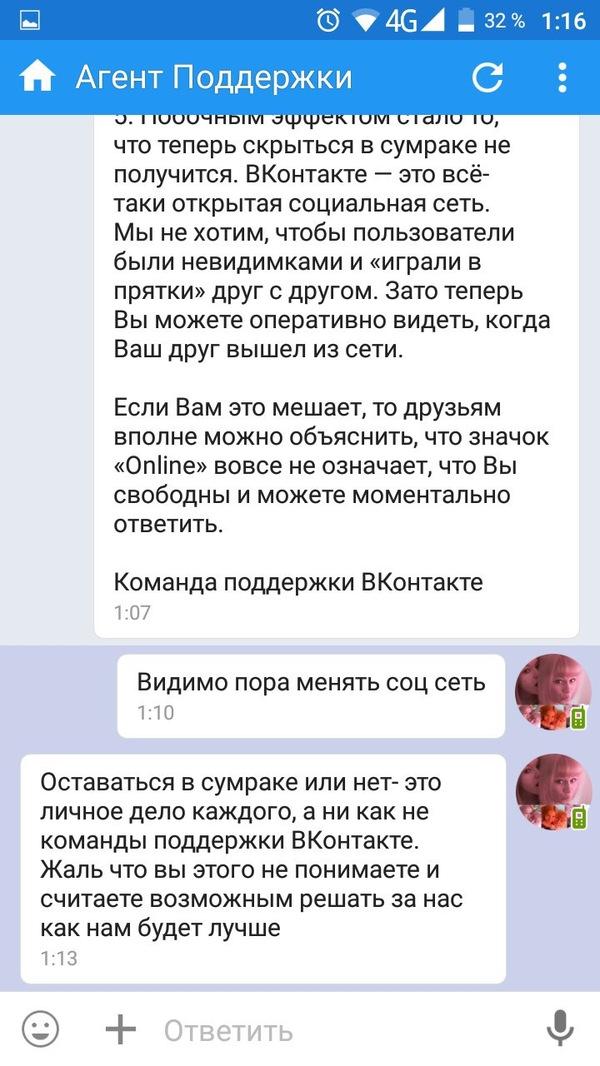 Kate mobile больше не может скрывать онлаин Вконтакте, Невидимка, Kate Mobile, Mail ru, Агенты поддержки, Длиннопост