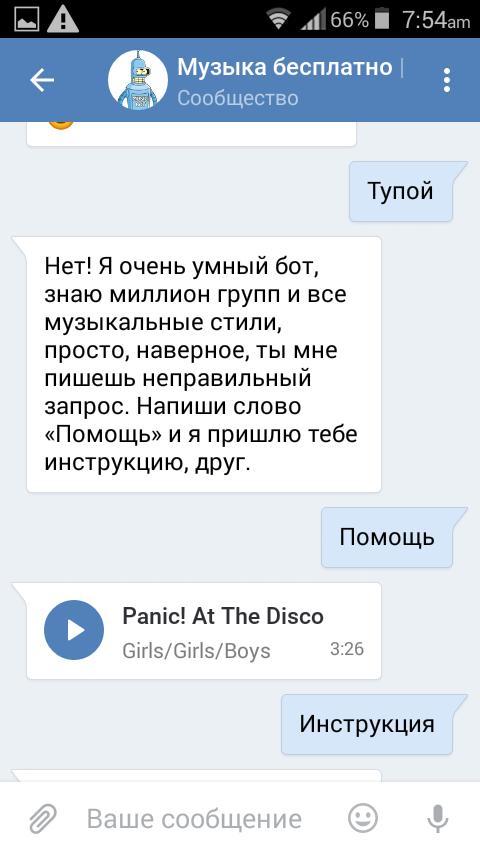 Меня затроллил бот ВКонтакте, Музыкальный бот, Длиннопост