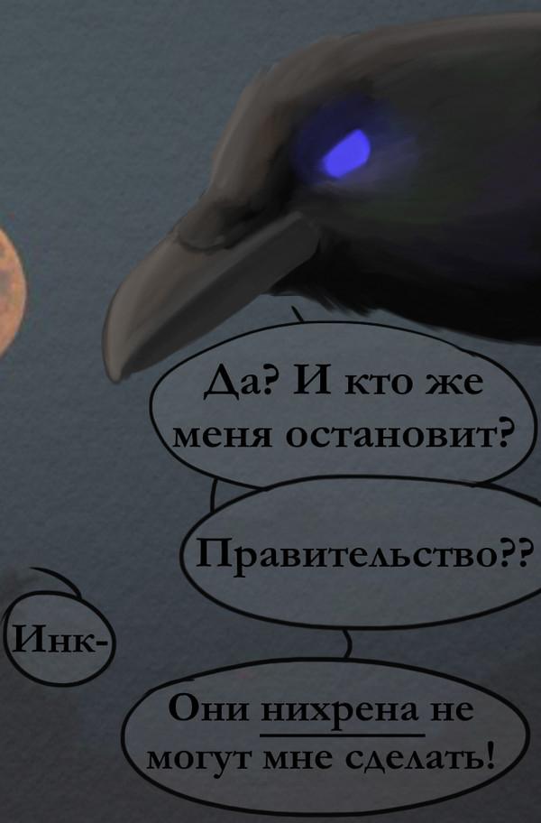 Ворон по имени Инк Комиксы, ink the crow, ворон, длиннопост