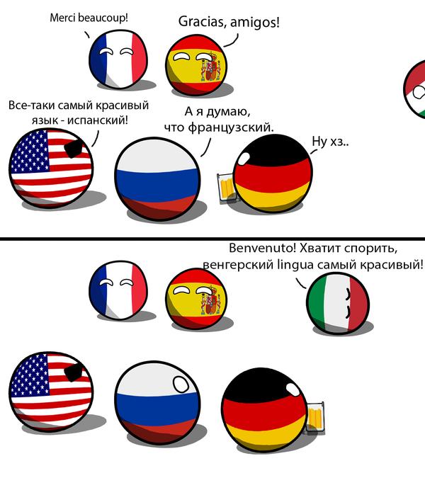 Венгерский язык иностранные языки, венгрия, ад, countryballs, длиннопост