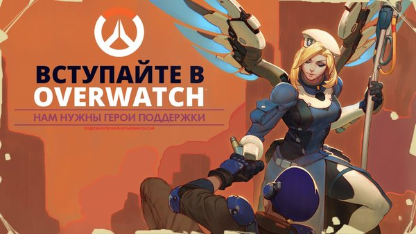 Постеры Overwatch Uprising Tracer, Mercy, Reinhardt, torbjon, арт, overwatch, длиннопост