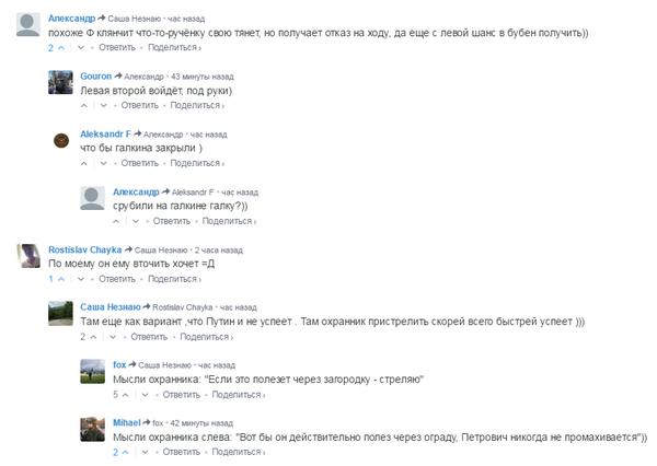 Не только на Пикабу есть хорошие треды Путин, Киркоров, Комментарии, скриншот, скриншоты коммнтариев