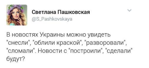 В новостях Украины