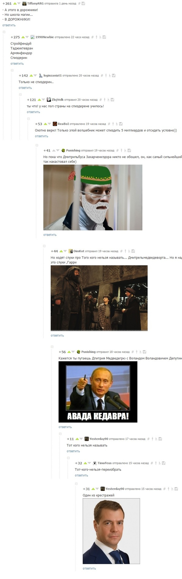 По мотивам Гарри Поттера Скриншот, Гарри Поттер, Факультет, Длиннопост, Политика