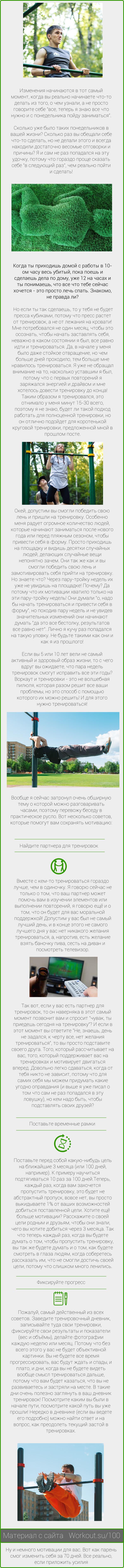 Для тех, кто собирается начать тренироваться Спорт, Мотивация, Воркаут, Здоровье, Длиннопост, Видео