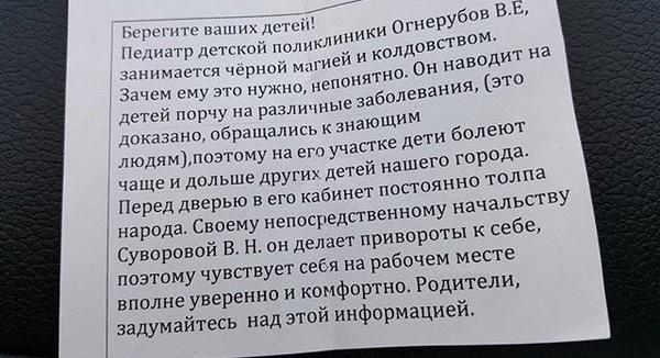 Колдунство в Черноземье Грязи, Врачи, Порча, Средневековье, Маразм