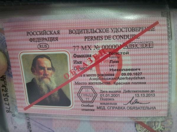 179-летний водитель Толстой, Водительские права
