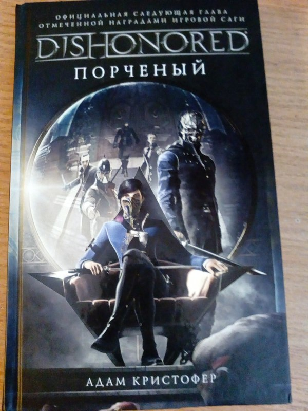 Dishonored: Порченый / Dishonored: The Corroded Man - Пара слов о романе. Dishonored, Dishonored 2