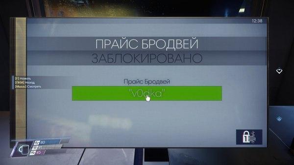 Стандартный русский пароль