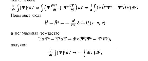 Немного Физики Квантовая физика, Наука, Шредингер, Рассуждения, Длиннопост