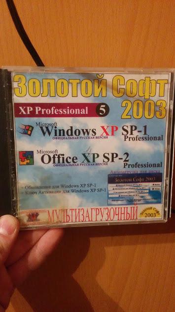 Ностальгия Ностальгия, Золотой софт, ДИСК, Windows XP, SP1, 2003