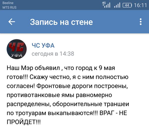 К празднику готовы! мэр, ВКонтакте, подготовка к празднику
