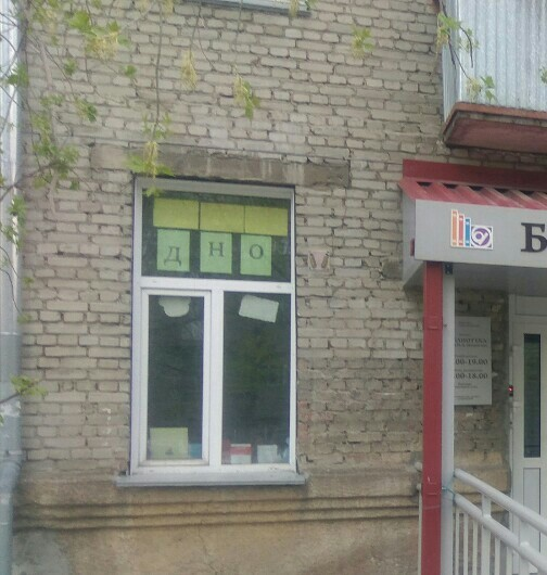 Так себе маркетинг Библиотека, Новосибирск, Неудача