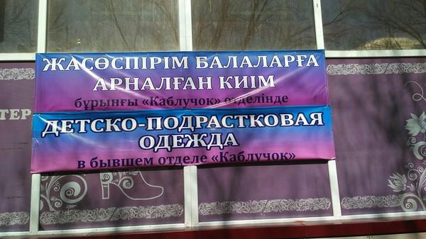 Подрастковая одежда Ошибка, грамотеи, объявление, Казахстан, Караганда, безграмотность