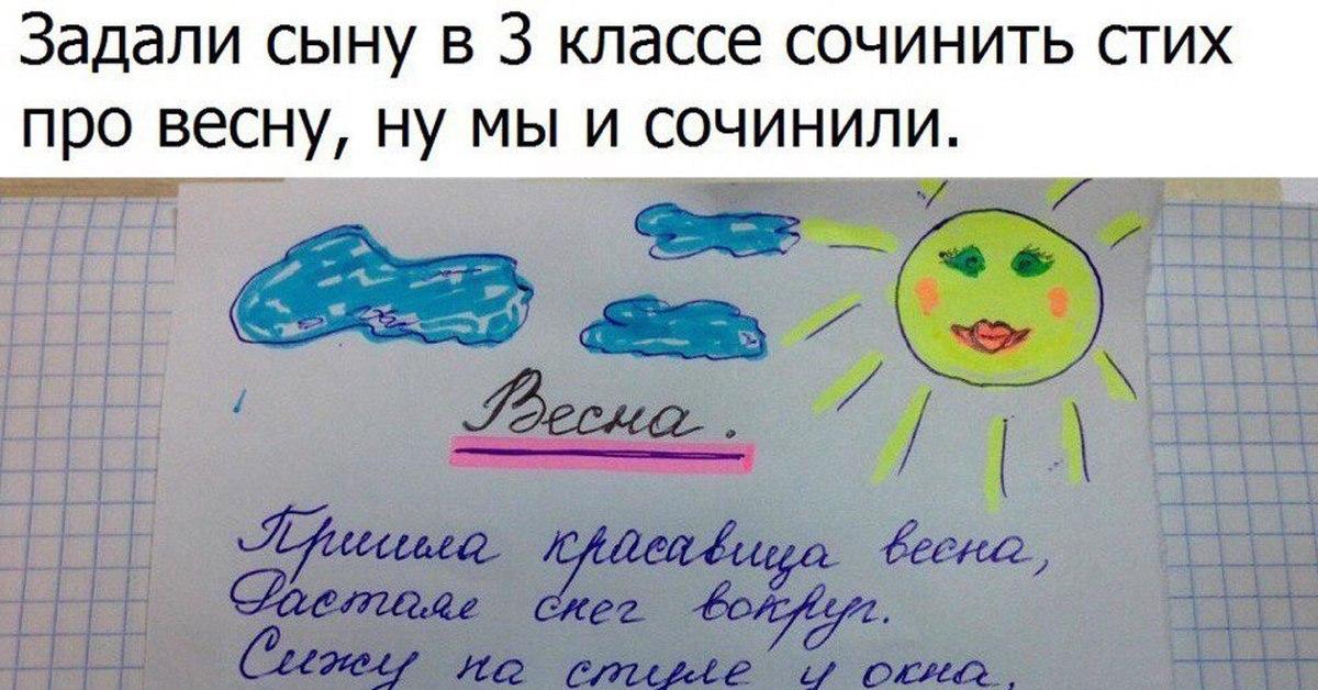 стихи придуманные детьми про весну слабым местом