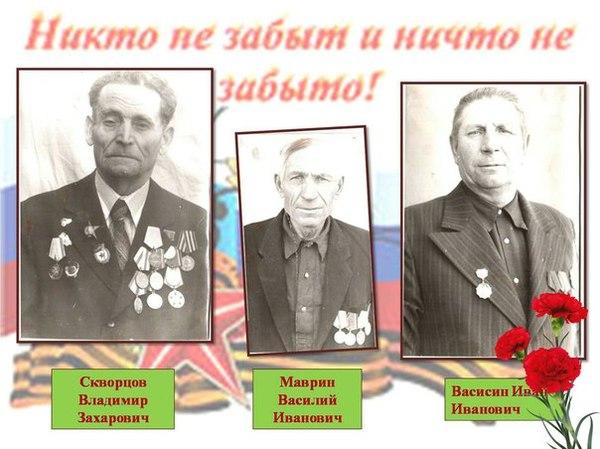 9 мая День Победы! Прадедушка Скворцов Владимир Захарович