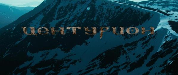 Шрифты в названиях фильмов Центурионы, Фильмы, Титры, Шрифт, Дизайн