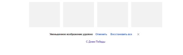 Гугл поздравляет с Днем Победы. Google, 9 мая, Ниразунеполитика