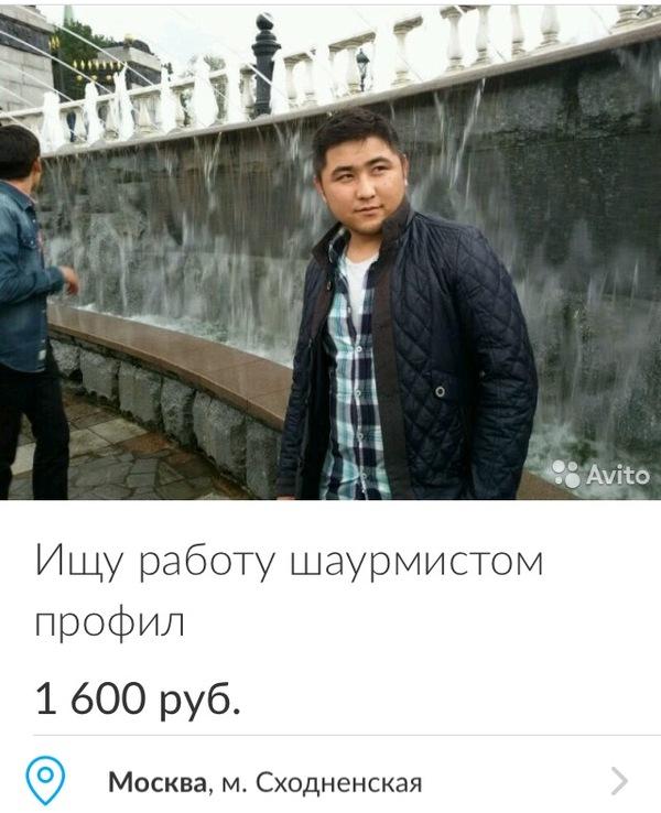 Пожалуй, лучшая вакансия Шаурма, Шаверма, Вакансии, Москва