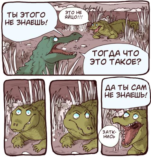 Яйцо. Iguanamouth, Комиксы, Длиннопост