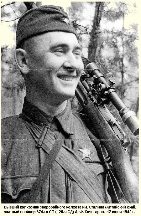Алексей Фёдорович Кочегаров Великая Отечественная война, снайпер, герой, Война, длиннопост, алтайский край