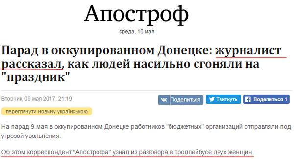 """Украинская """"журналистика"""". СМИ, журналисты, агентство ОБС, Донецк, политика, украина"""