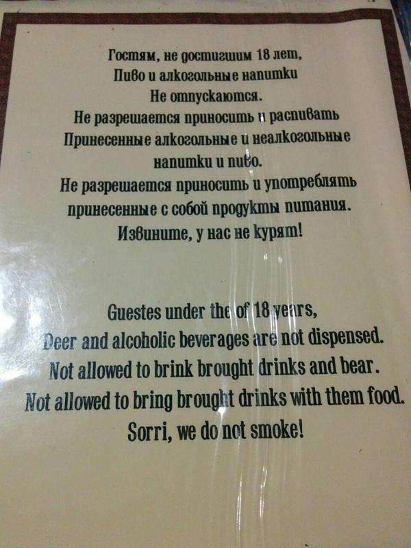 Трудности перевода Кафе, Трудности перевода, Правила поведения