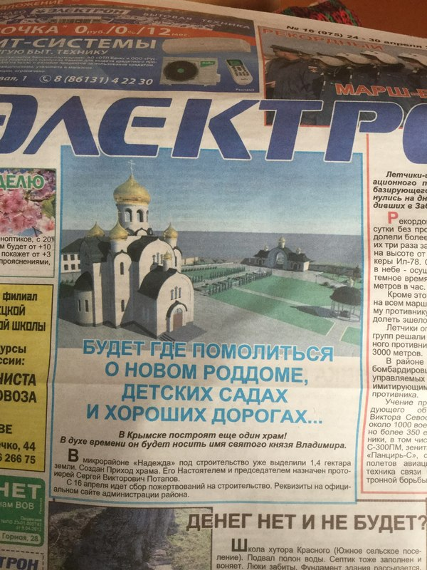 Зачем строить инфраструктуру, когда можно помолиться за нее?! заголовок, газеты, Крымск