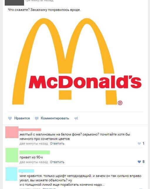 Если бы все дизайнеры кидали лого на открытое обсуждение логотип, дизайн, Комментарии, длиннопост
