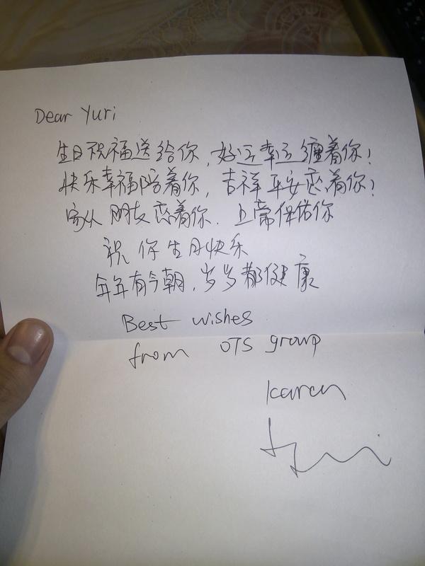 Просьба к знатокам китайского. Поздравление, Перевод, Китайский язык, Длиннопост