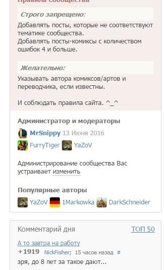 Дискриминация модератором YaZoV Предложения по Пикабу, Помощь, модератор