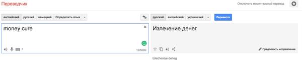 Мне кажется, гуглопереводчик что-то знает