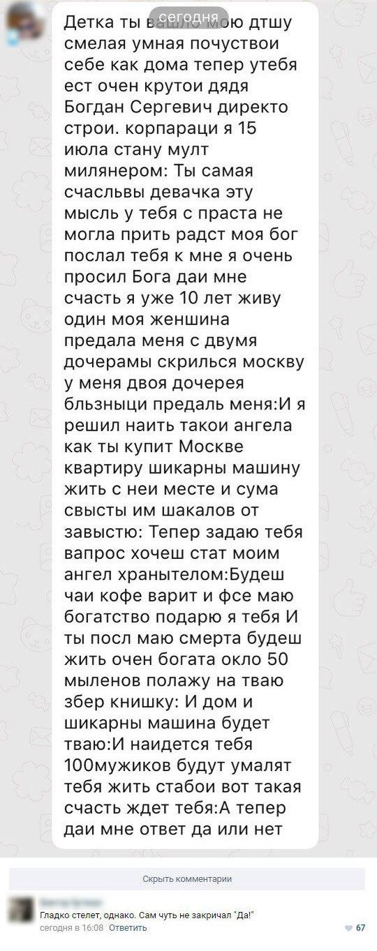 Как нужно подкатывать к девушкам одноклассники, переписка, скриншот, ВКонтакте
