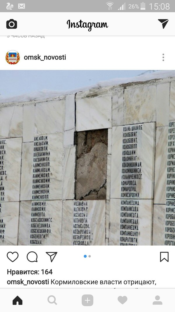 Праздник закончился. Ямы на дороге в Омской области засыпали разбитой плитой с именами героев войны. Омск, Дорога, Яма, 9 мая, Длиннопост
