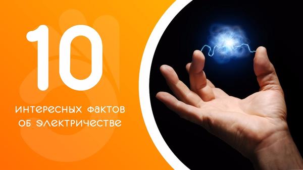10 интересных фактов об электричестве Электричество, Факты, Coolok, Scalariki, Видео, Длиннопост