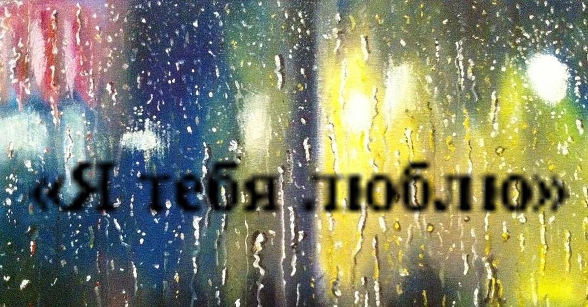 твоя я люблю дождь красивые картинки восьми вечера городе