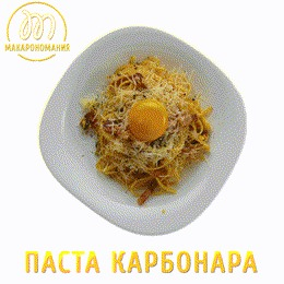 Паста карбонара Рецепт, Кулинария, Еда, Паста, Макароны, Макарономания, Гифка, Длиннопост