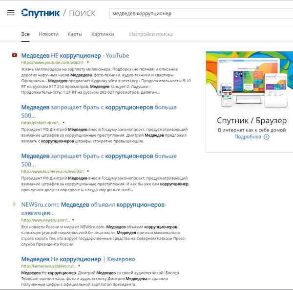 """Поисковая система """"Спутник"""", только правда и ничего кроме правды Политика, Спутник, поисковик, Медведев, Коррупция, длиннопост"""