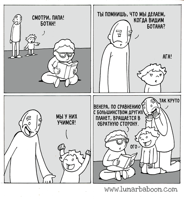 Ботан комиксы, lunarbaboon, венера, Ботан