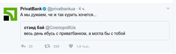 Приват - шутит. Twitter, Приватбанк, Юмор, Картинка с текстом