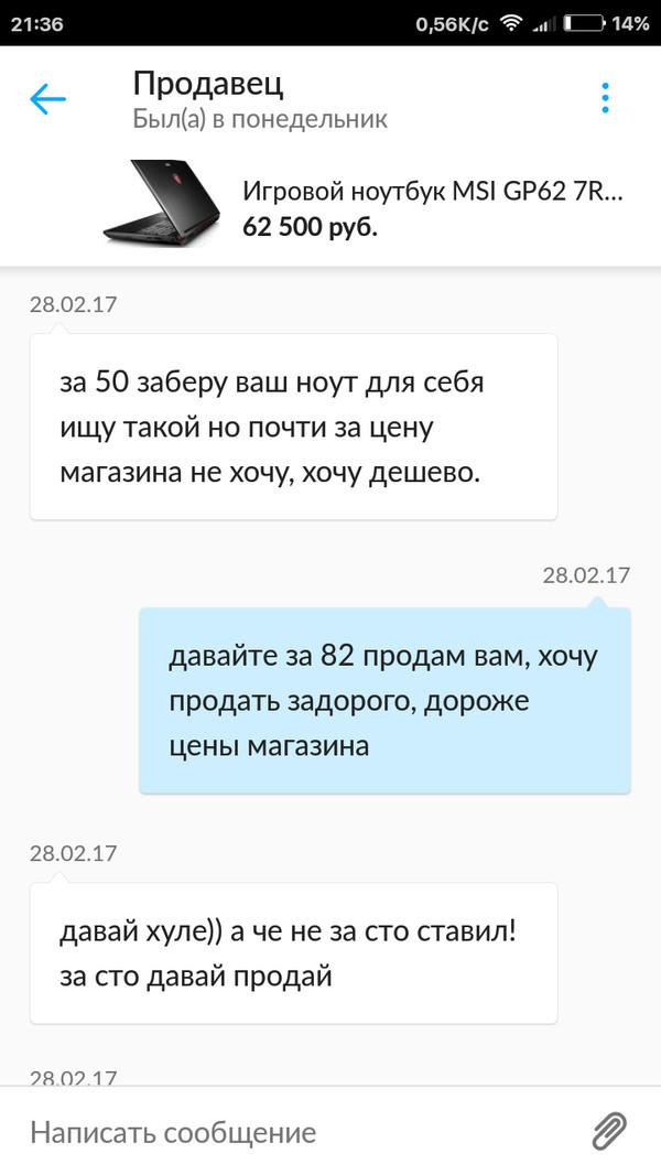 Бойкий торг Авито, Торговля, 80 lvl, Длиннопост