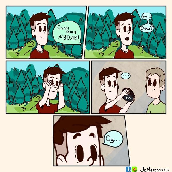 Забыл, что он в VR очках Fun comics, Комиксы, Виртуальная реальность, James