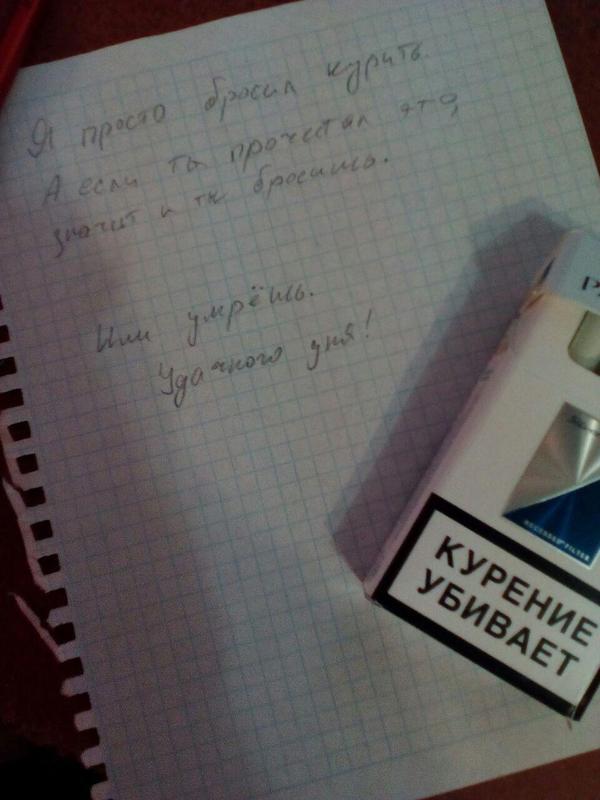 Бросил курить, и ты бросишь.... или умрёшь, удачного дня! Курение, Убивает