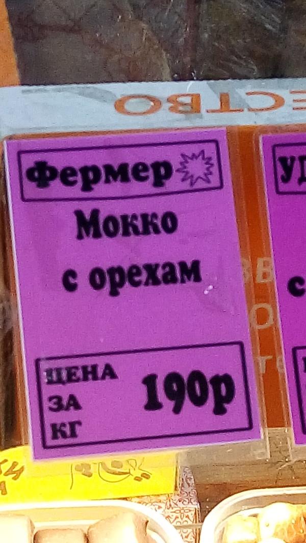 """Прикол. """"Нащяльнике, я ценника-ма сделаль!"""" ценник, прикол, Магазин, длиннопост, грамматические ошибки, Гости из средней Азии"""