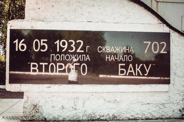 """С днем рождения """"Вышка-Бабушка"""". нефть, Юбилей, Башкортостан, Ишимбай, башнефть, длиннопост"""