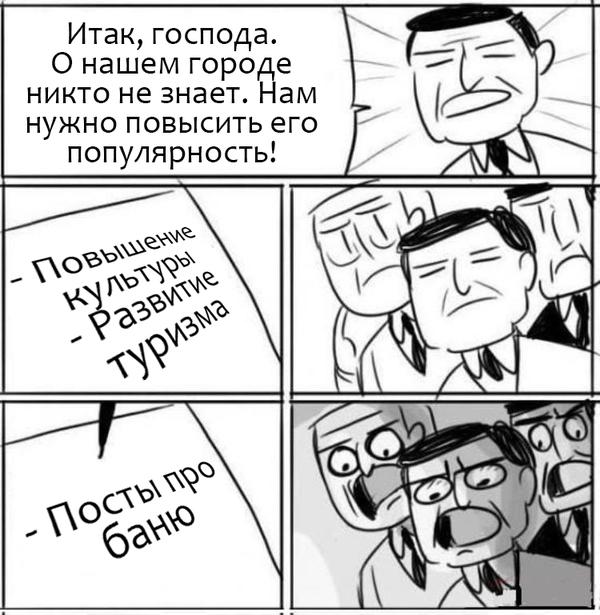 План раскрыт Баня, Комиксы, Сыктывкар, Goodmix